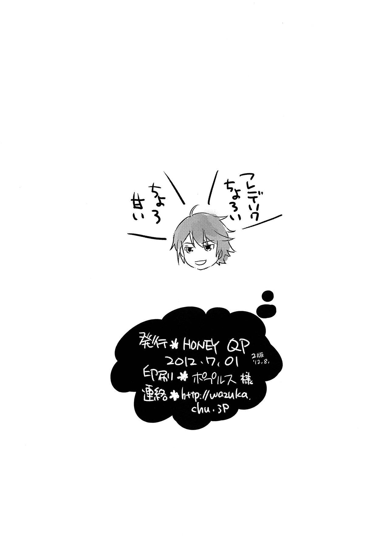 Hakoiri Ouji 32