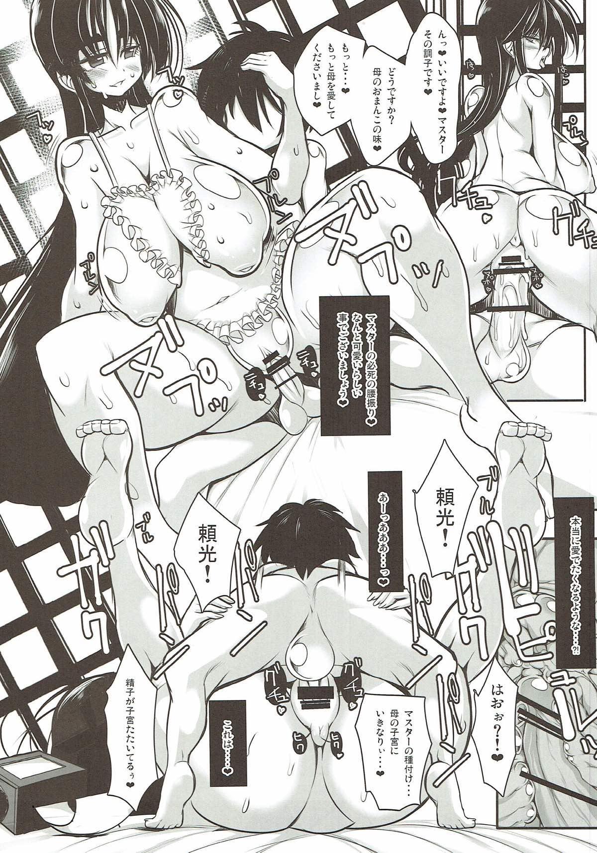 Minamoto no Raikou OPEN YOUR MAMAZONZ 9
