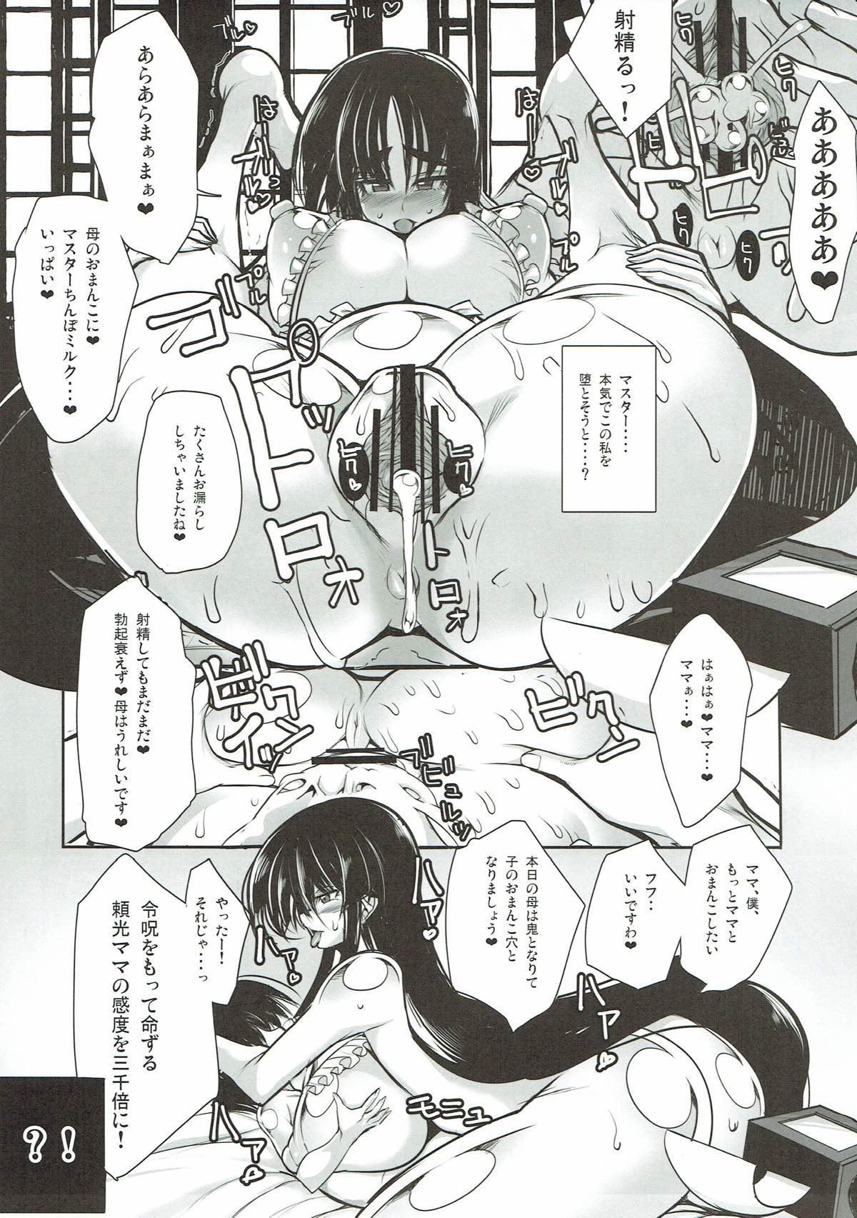 Minamoto no Raikou OPEN YOUR MAMAZONZ 10