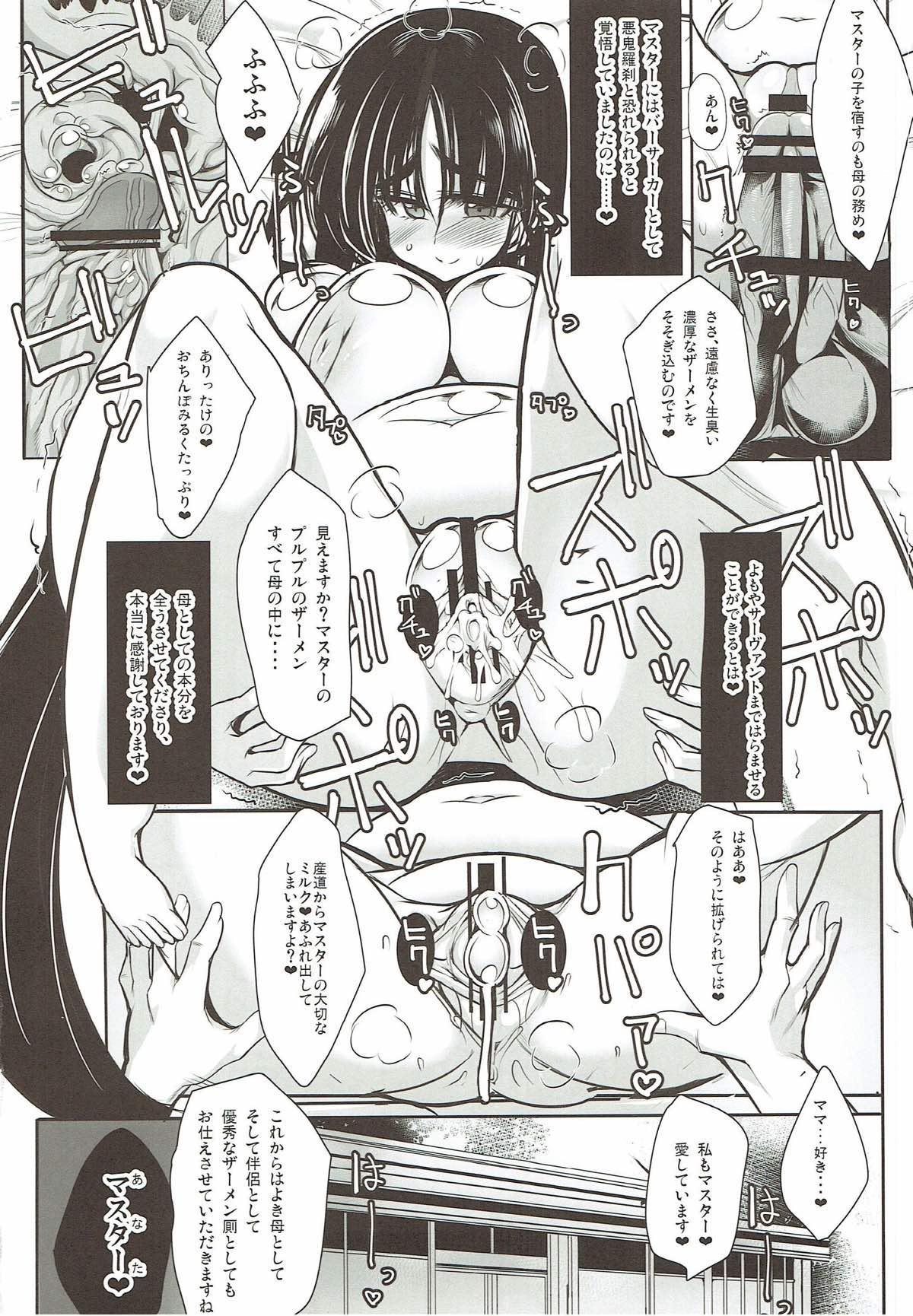 Minamoto no Raikou OPEN YOUR MAMAZONZ 15