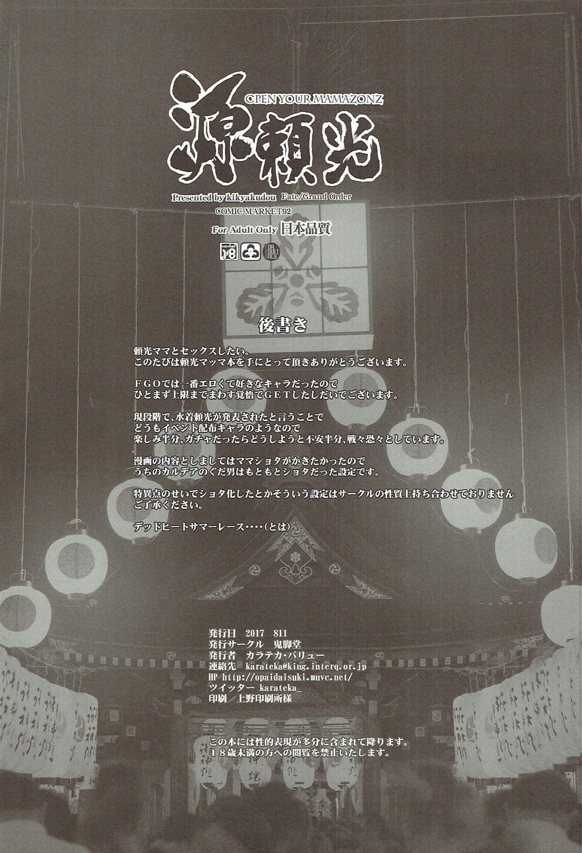 Minamoto no Raikou OPEN YOUR MAMAZONZ 17