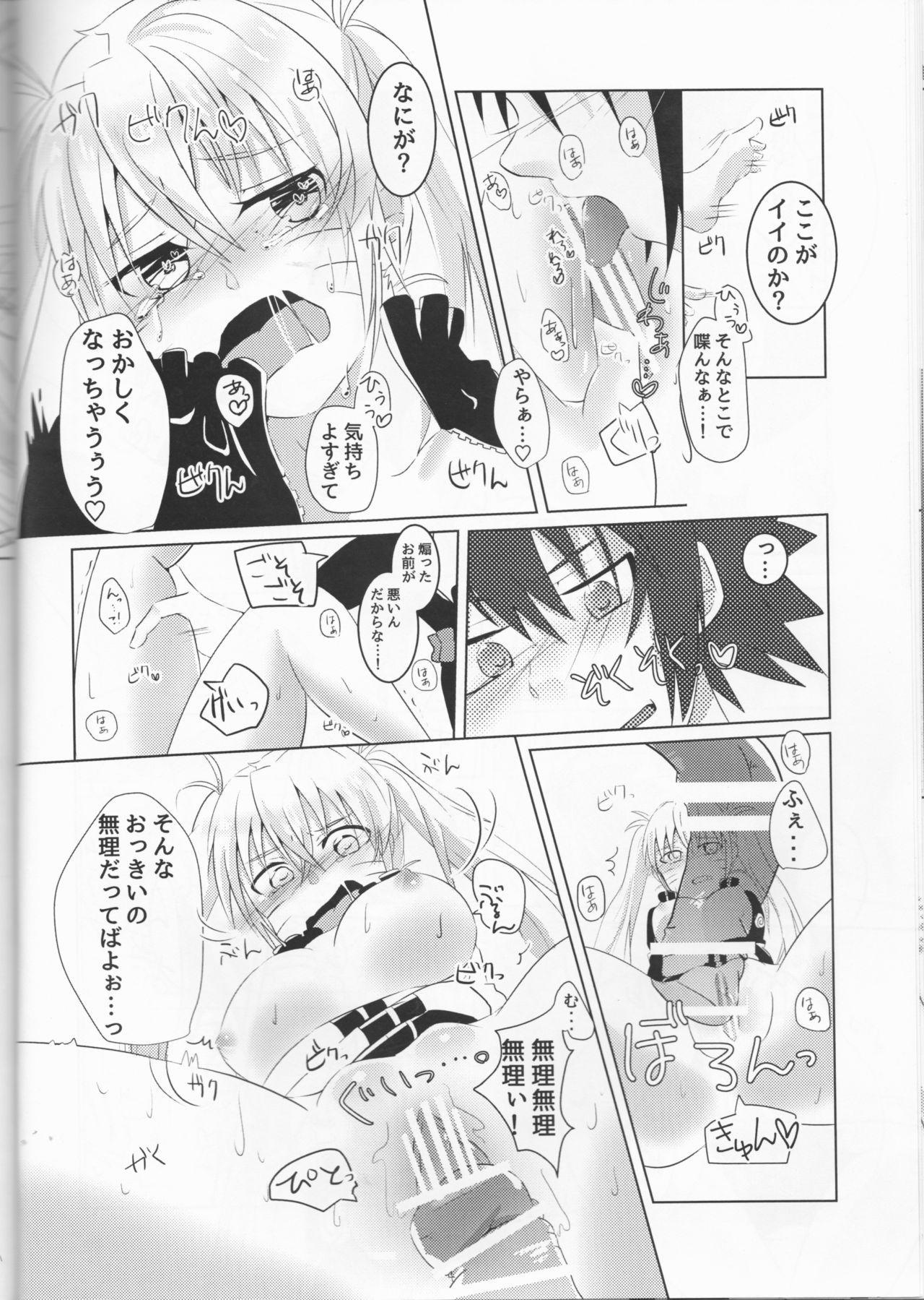 Douyara Usuratonkachi no Kudaranai Jutsu wa Ore ni Kouka ga Nai rashii. 21