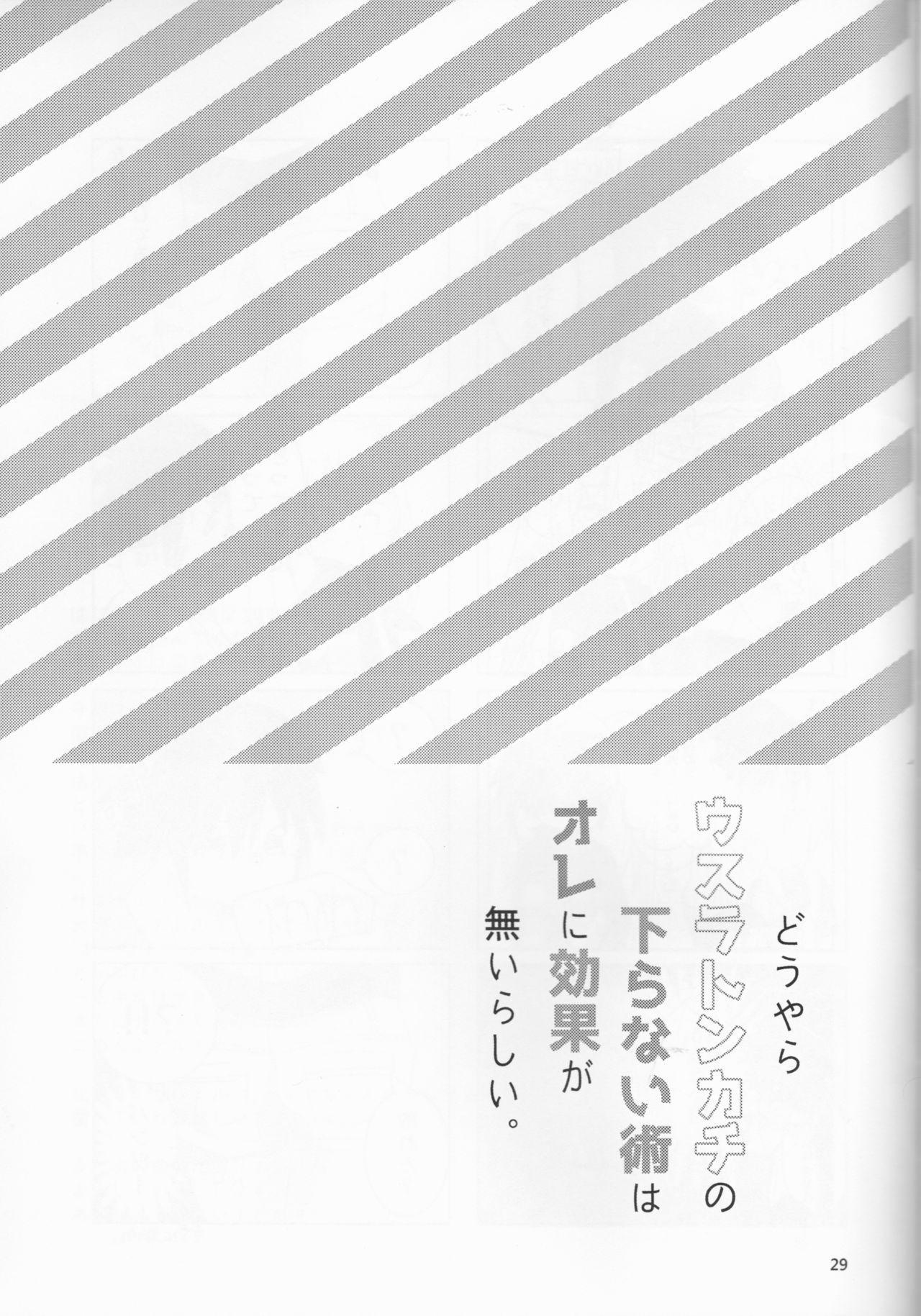 Douyara Usuratonkachi no Kudaranai Jutsu wa Ore ni Kouka ga Nai rashii. 28