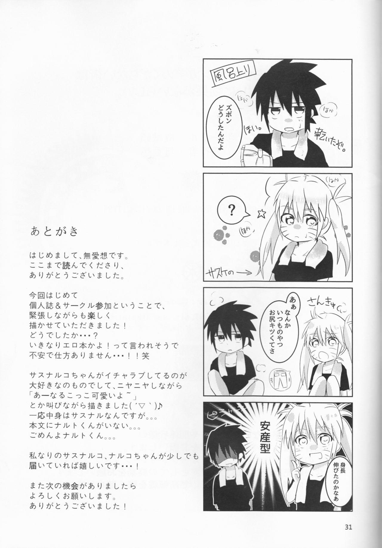 Douyara Usuratonkachi no Kudaranai Jutsu wa Ore ni Kouka ga Nai rashii. 30