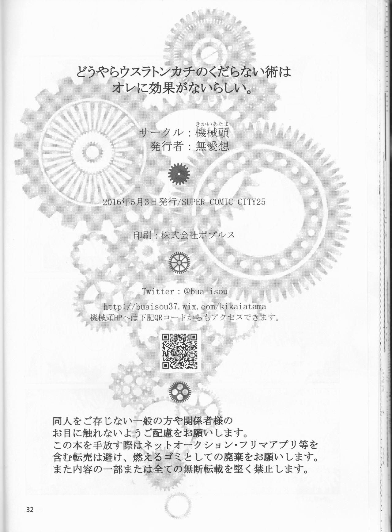 Douyara Usuratonkachi no Kudaranai Jutsu wa Ore ni Kouka ga Nai rashii. 31