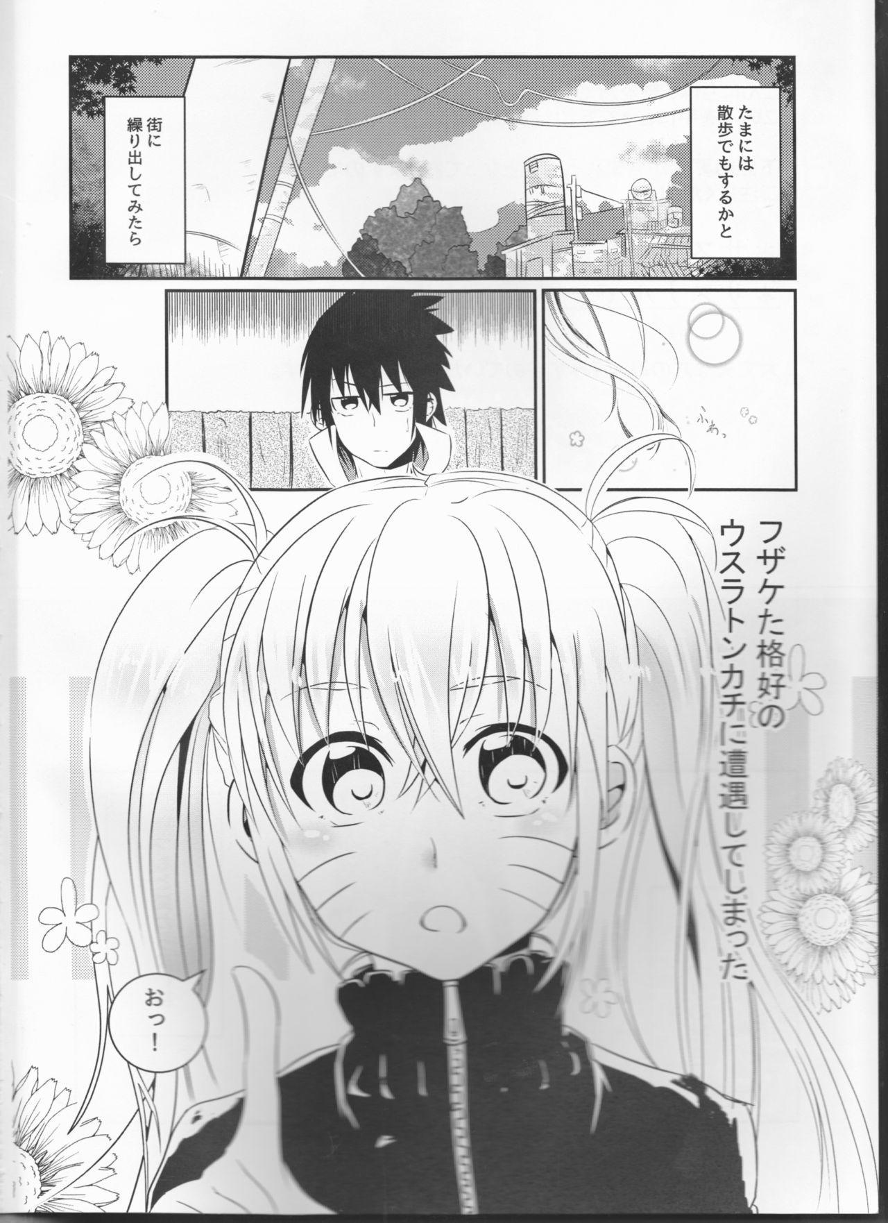 Douyara Usuratonkachi no Kudaranai Jutsu wa Ore ni Kouka ga Nai rashii. 3