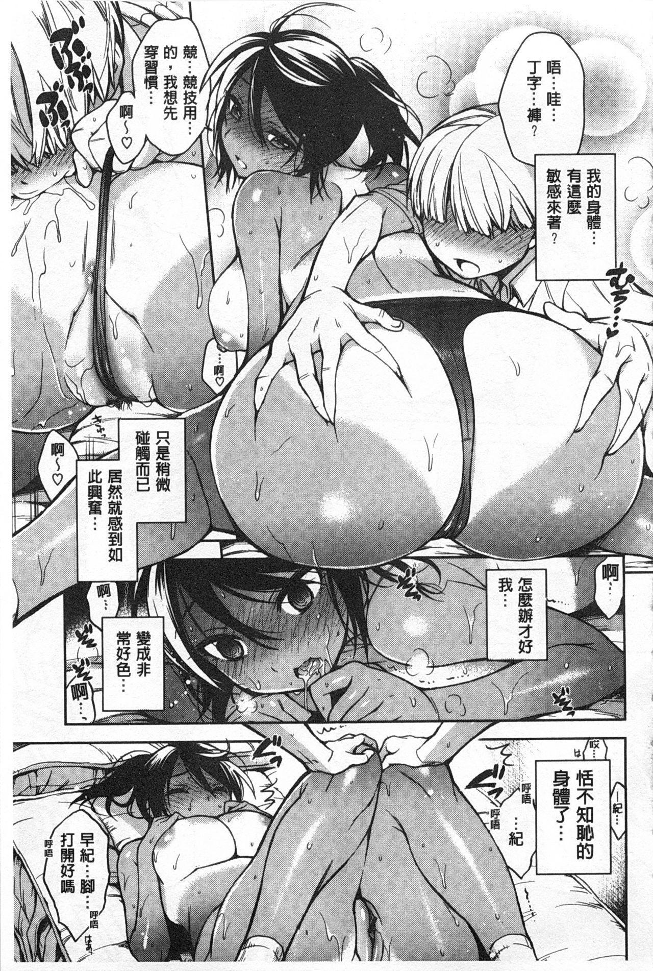 Sex no Shikumi! 125