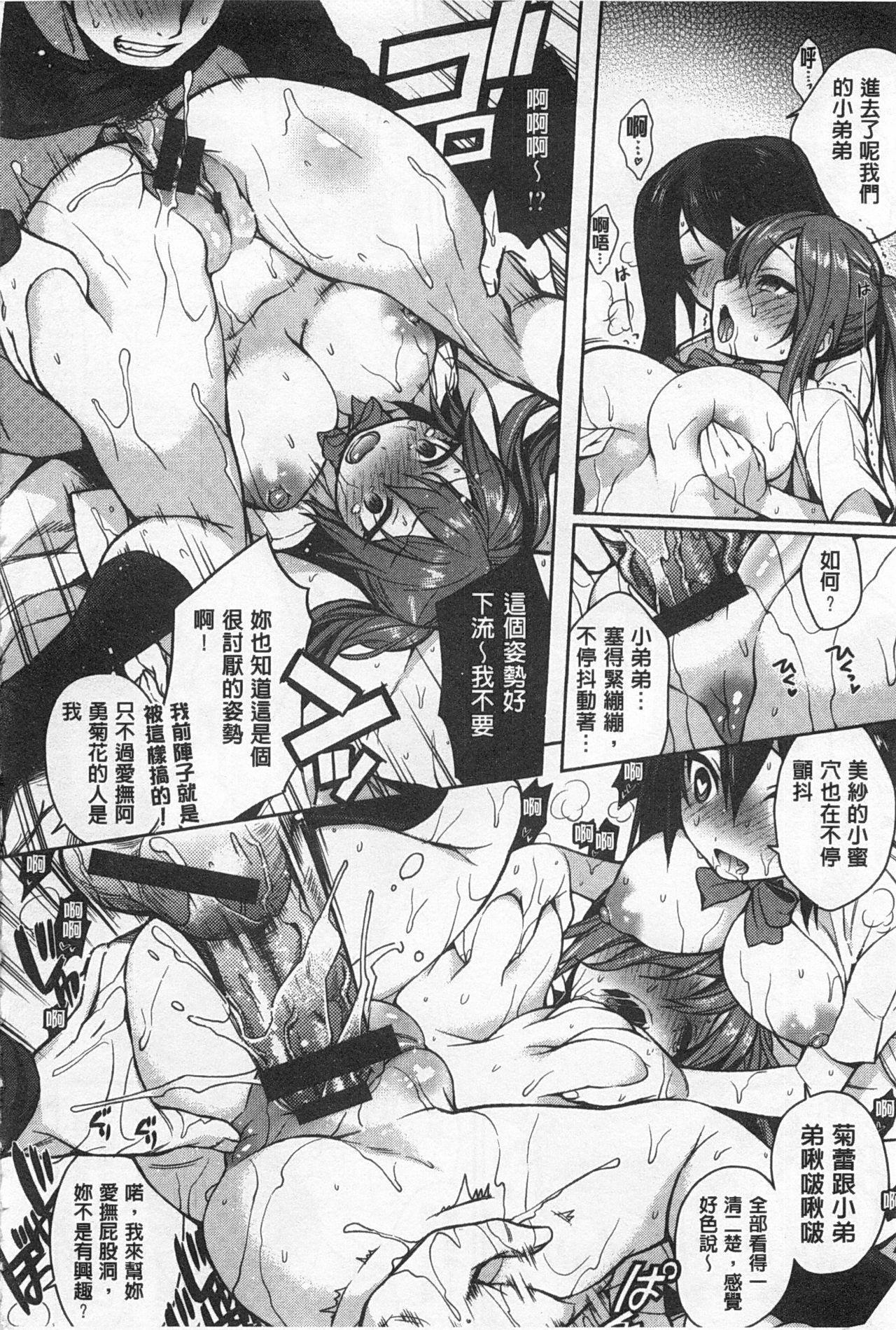 Sex no Shikumi! 148