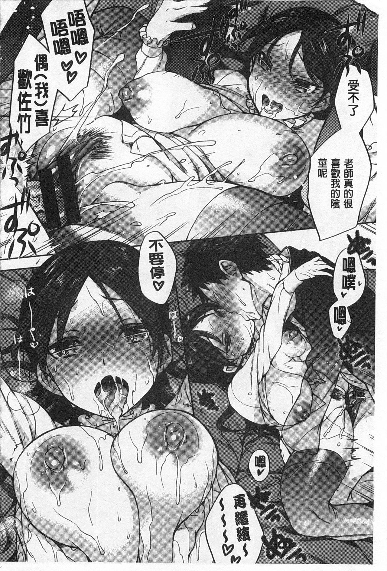 Sex no Shikumi! 188