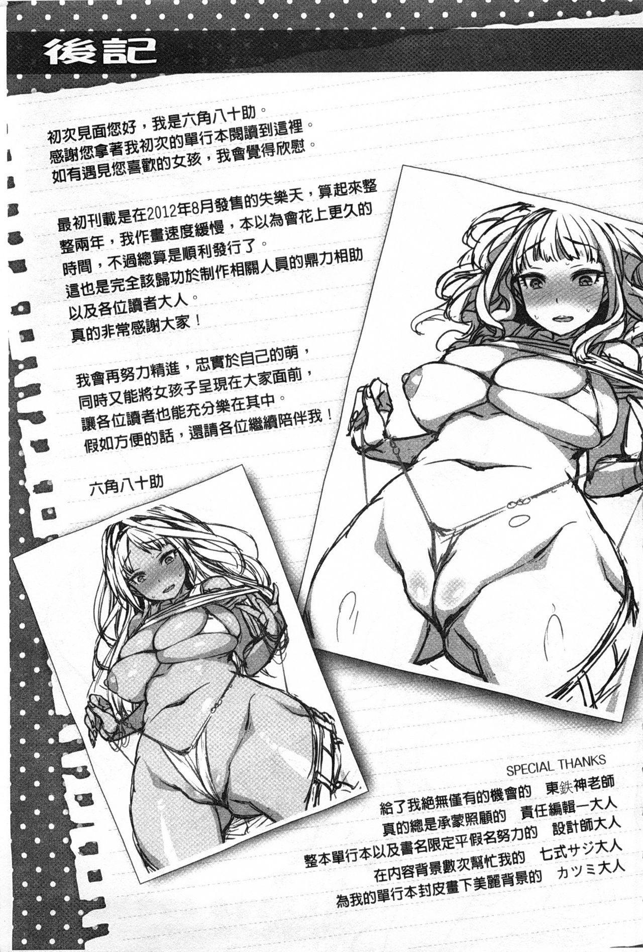 Sex no Shikumi! 211