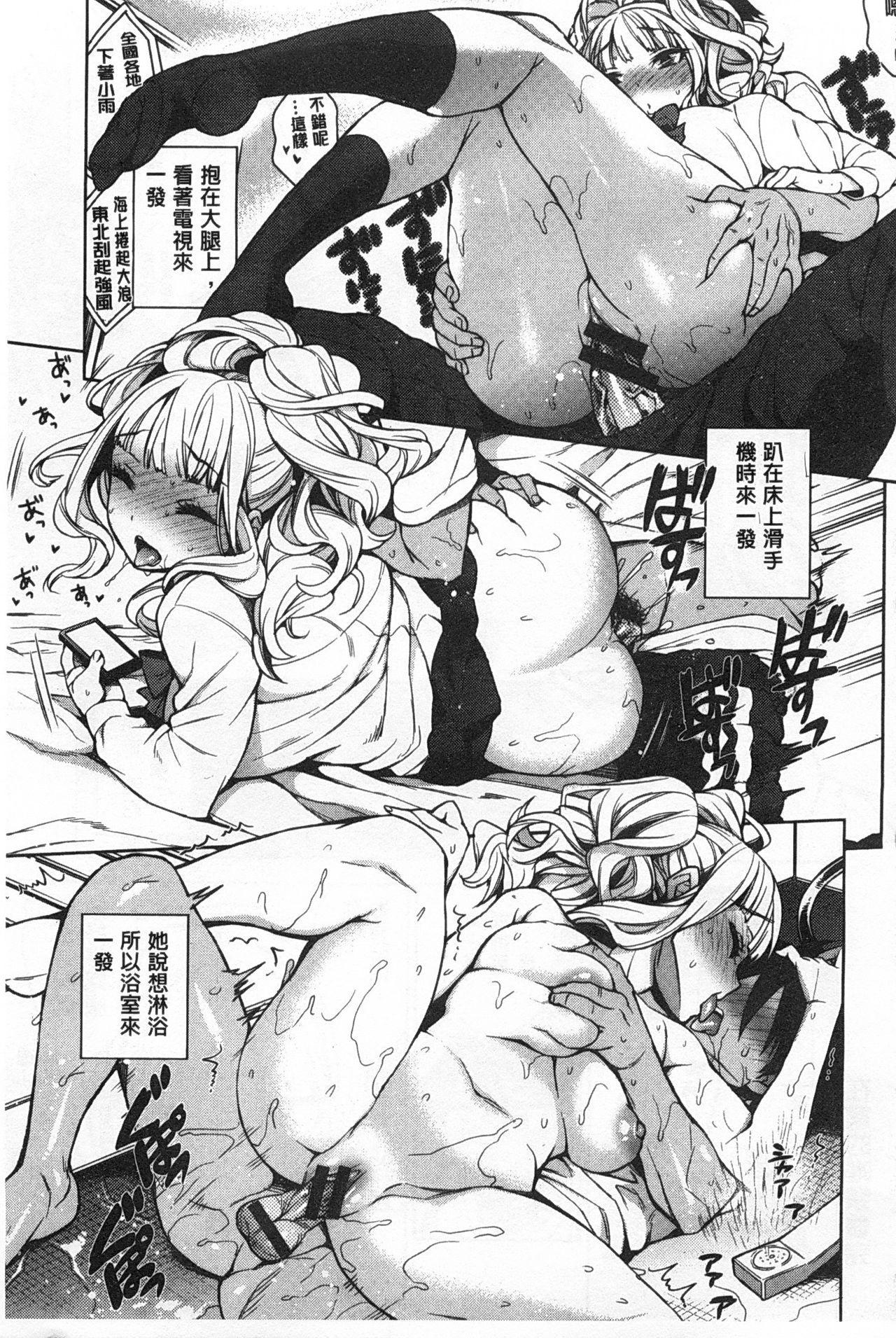 Sex no Shikumi! 39