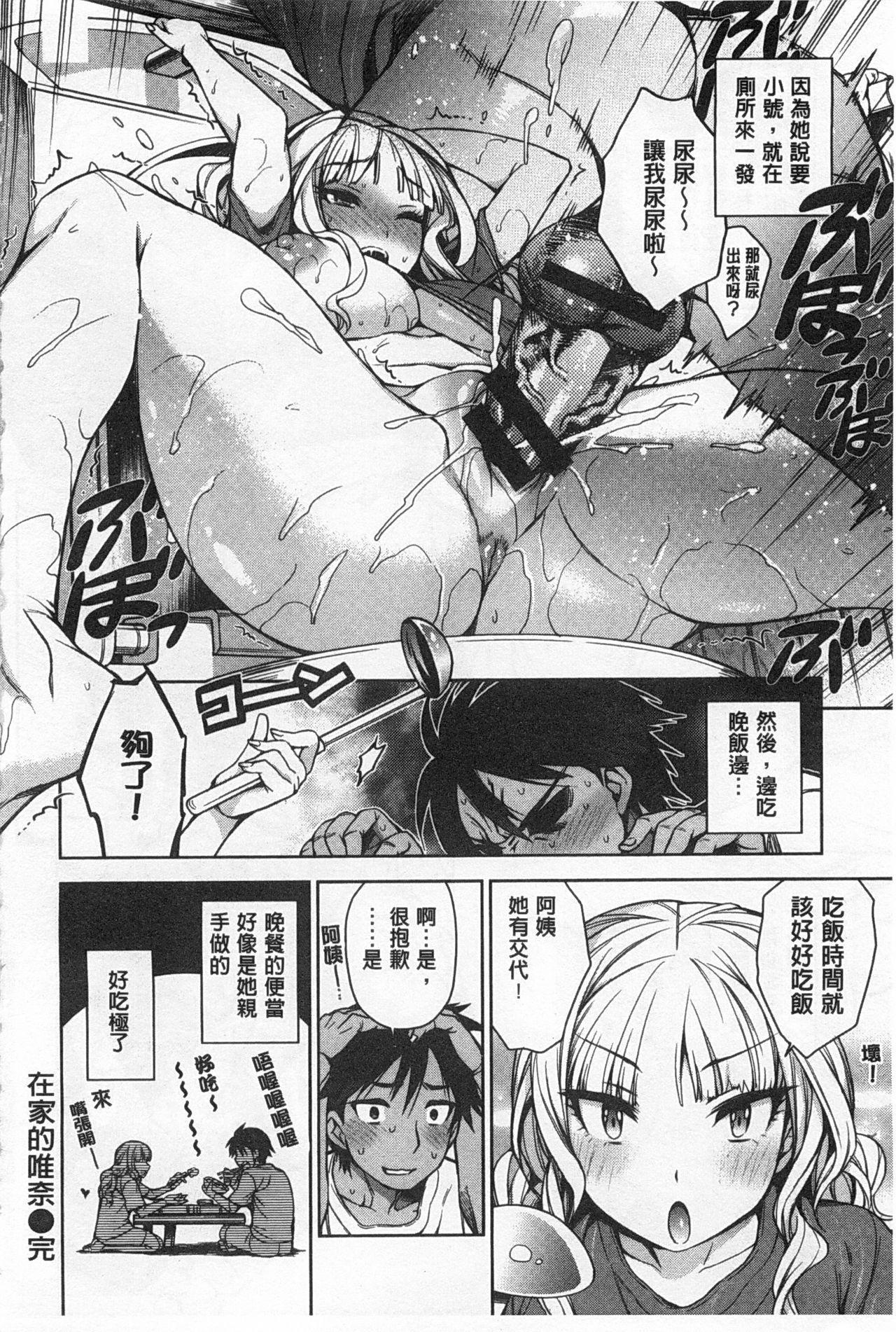 Sex no Shikumi! 40