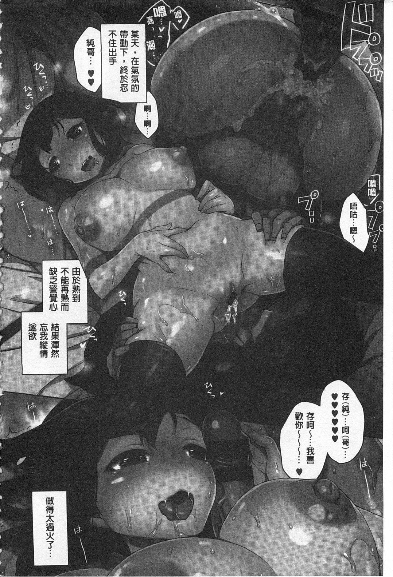 Sex no Shikumi! 4
