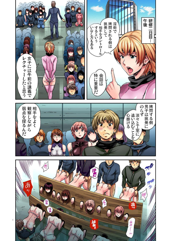 Gaticomi Vol. 29 107