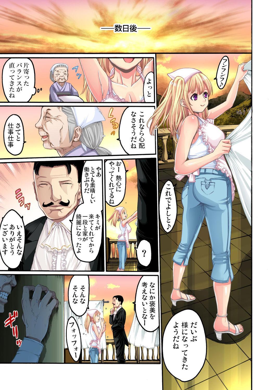Gaticomi Vol. 29 11