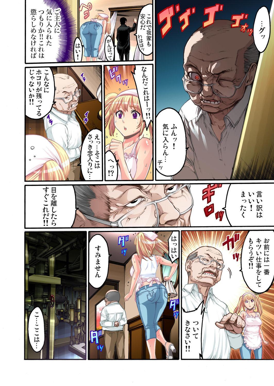 Gaticomi Vol. 29 12