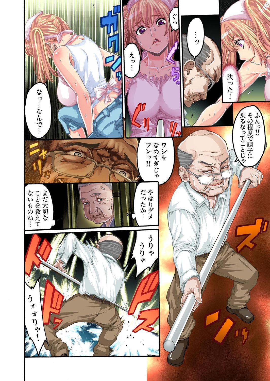 Gaticomi Vol. 29 18