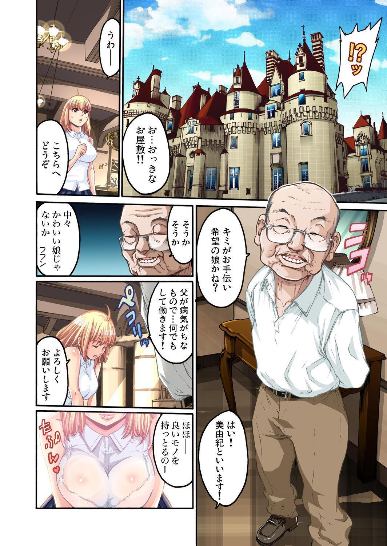 Gaticomi Vol. 29 4