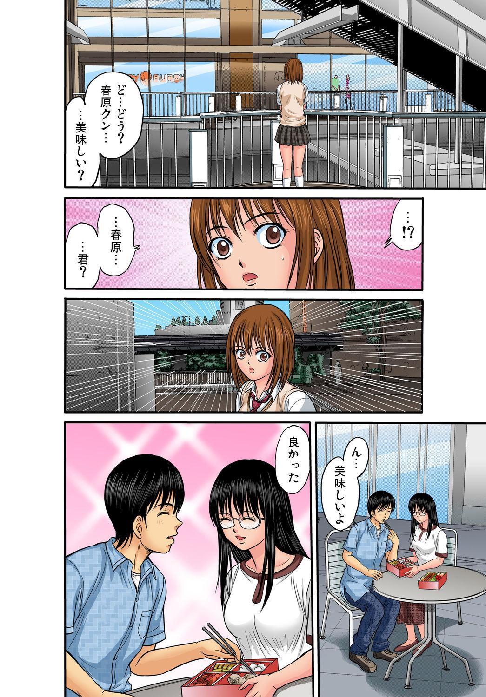 Gaticomi Vol. 29 62
