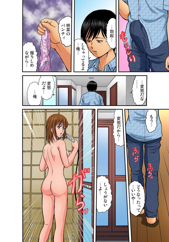 Gaticomi Vol. 29 70