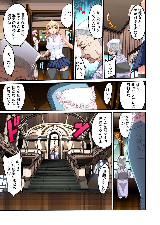 Gaticomi Vol. 29 7