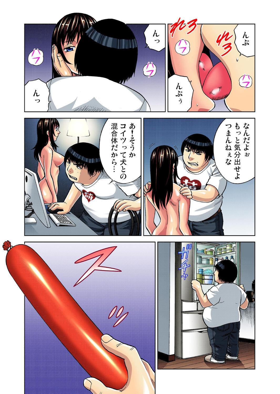Gaticomi Vol. 29 91