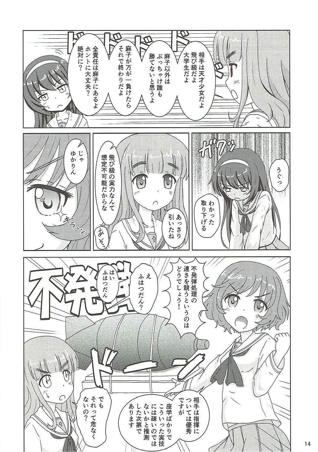 Dainiji Arisu-chan Kouryaku Daisakusen desu 12