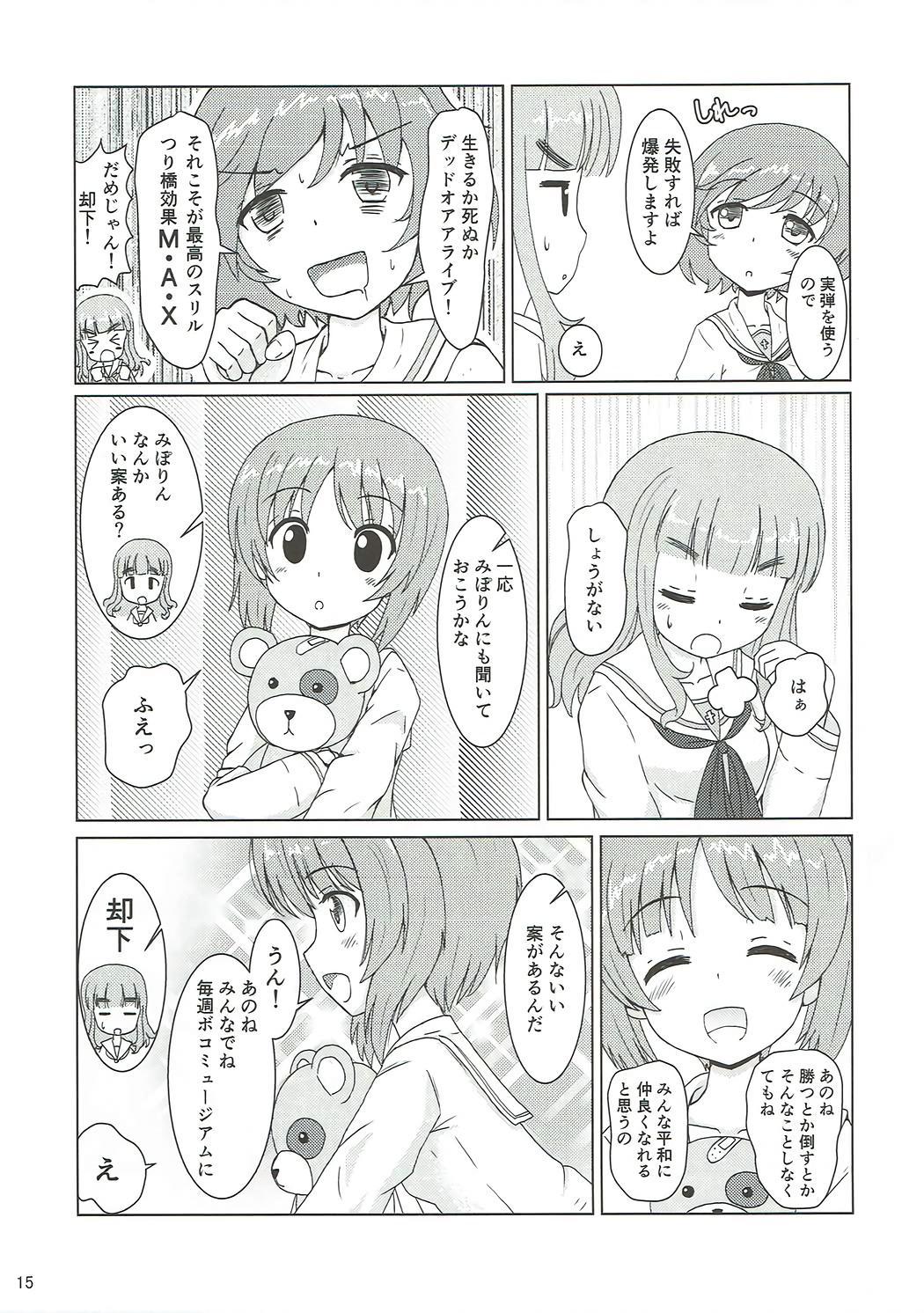 Dainiji Arisu-chan Kouryaku Daisakusen desu 13