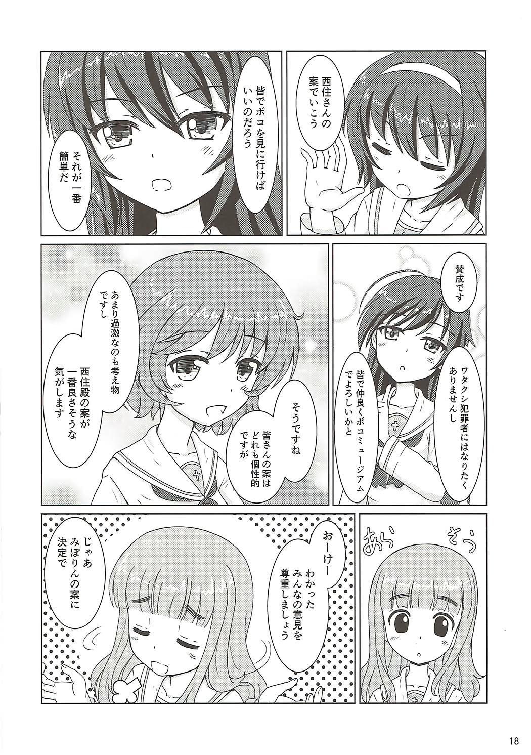 Dainiji Arisu-chan Kouryaku Daisakusen desu 16