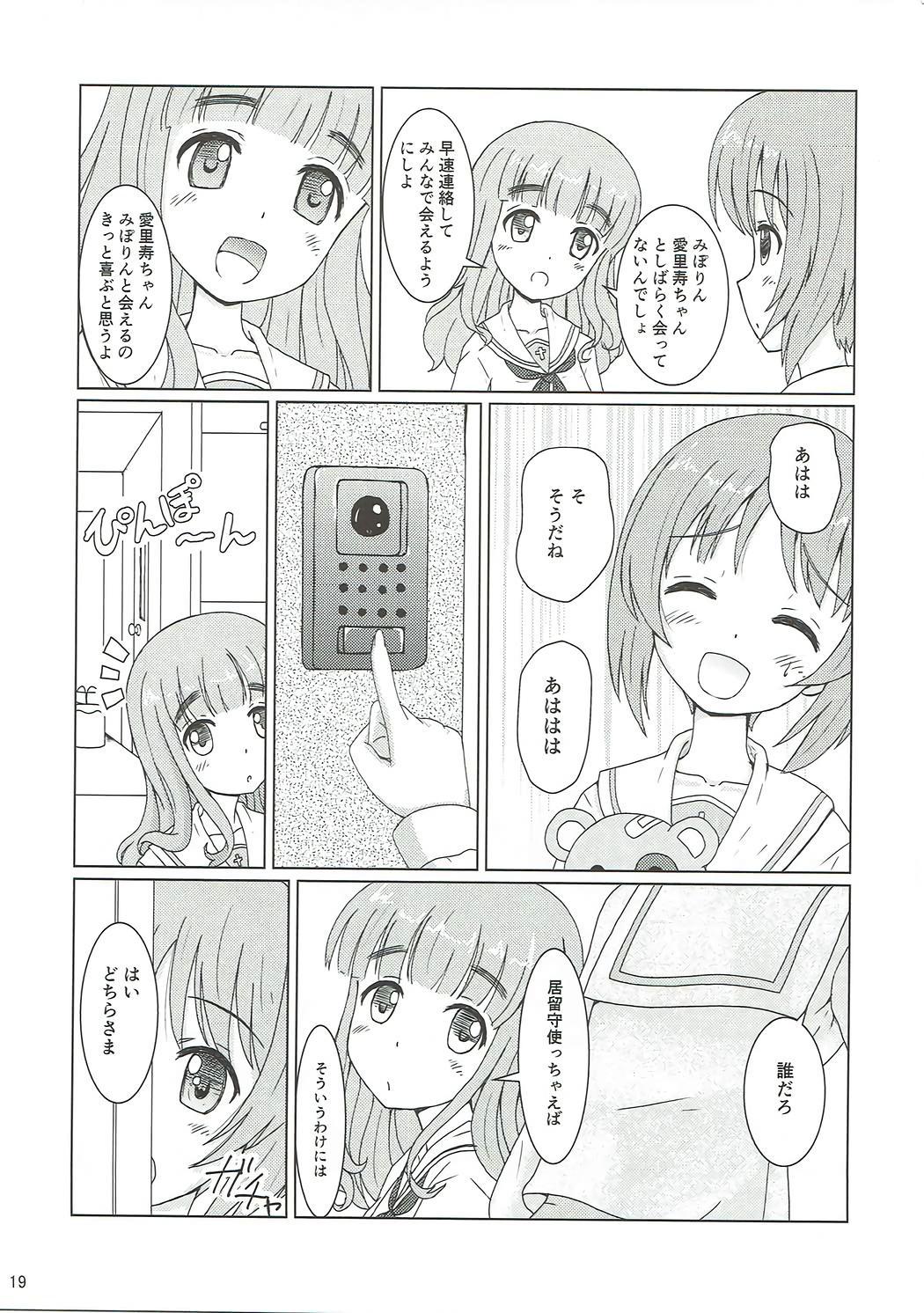 Dainiji Arisu-chan Kouryaku Daisakusen desu 17