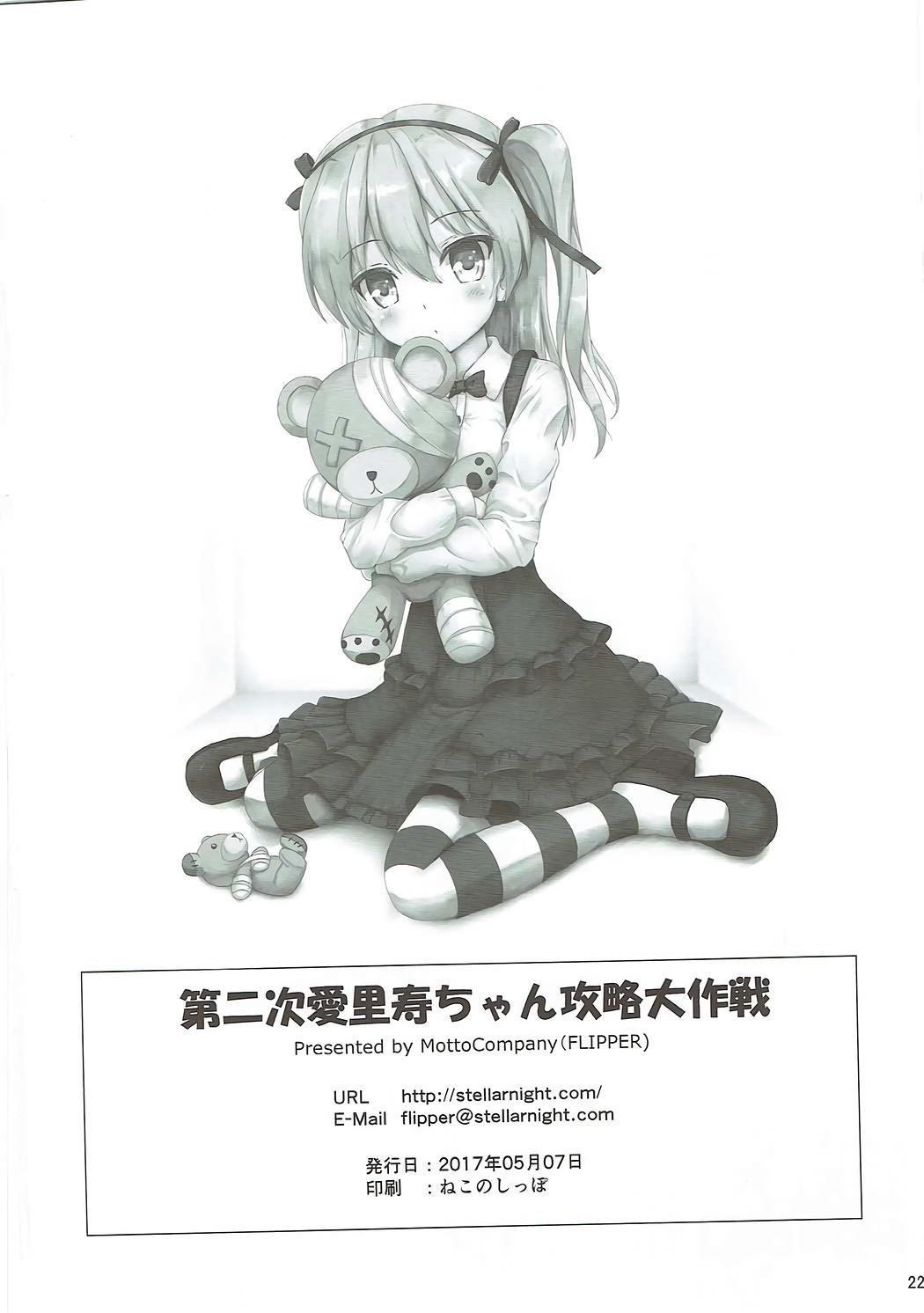 Dainiji Arisu-chan Kouryaku Daisakusen desu 20