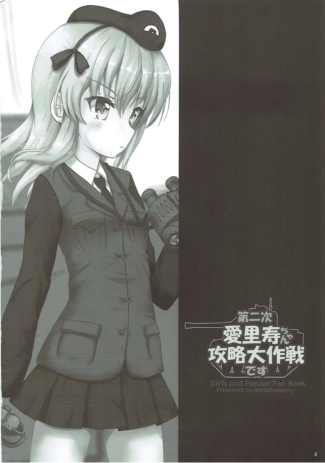 Dainiji Arisu-chan Kouryaku Daisakusen desu 2