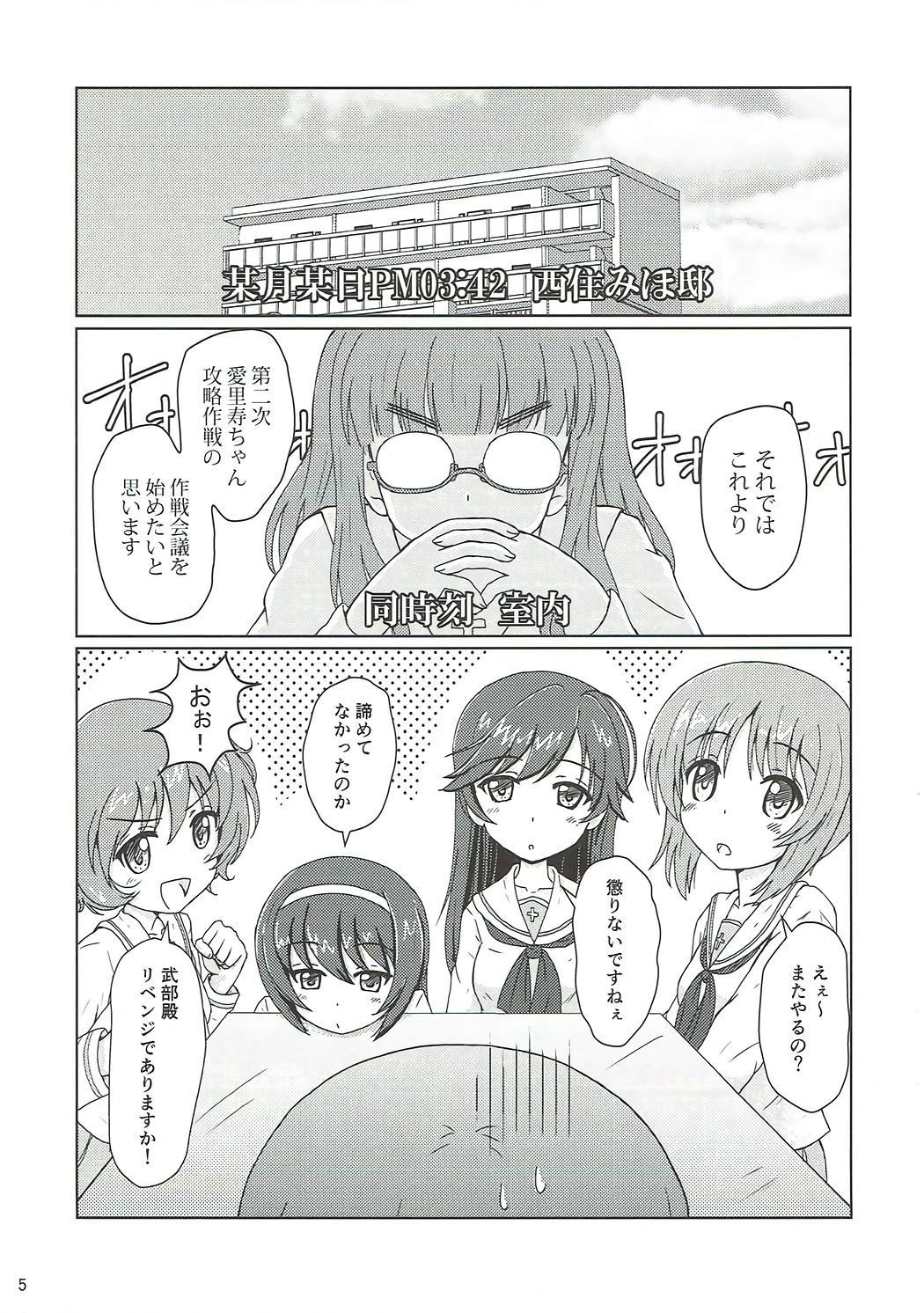 Dainiji Arisu-chan Kouryaku Daisakusen desu 3