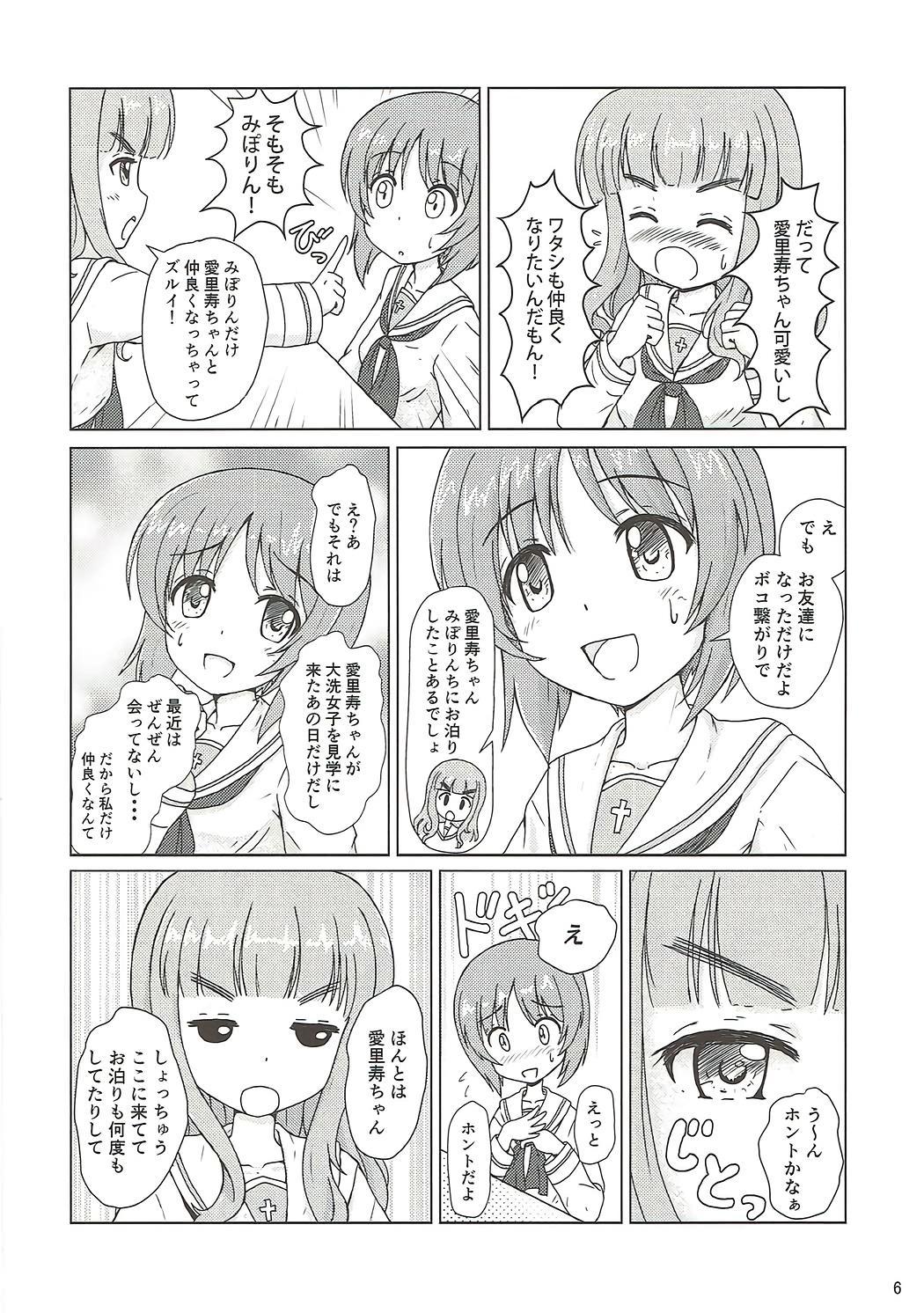 Dainiji Arisu-chan Kouryaku Daisakusen desu 4