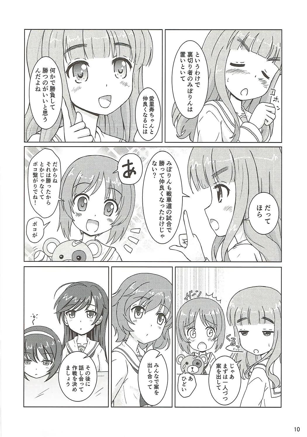 Dainiji Arisu-chan Kouryaku Daisakusen desu 8