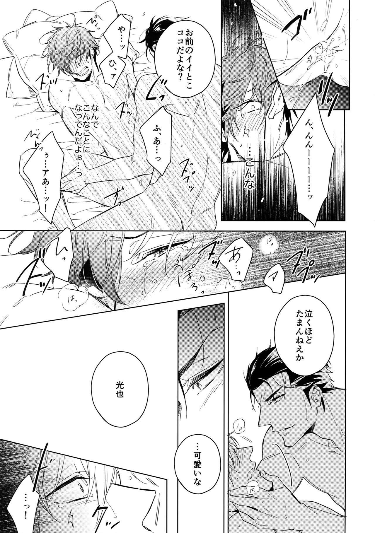 (C92) [URO (Akatsuki Amama)] Saitou-kun to 190-cm no Otoko. 15