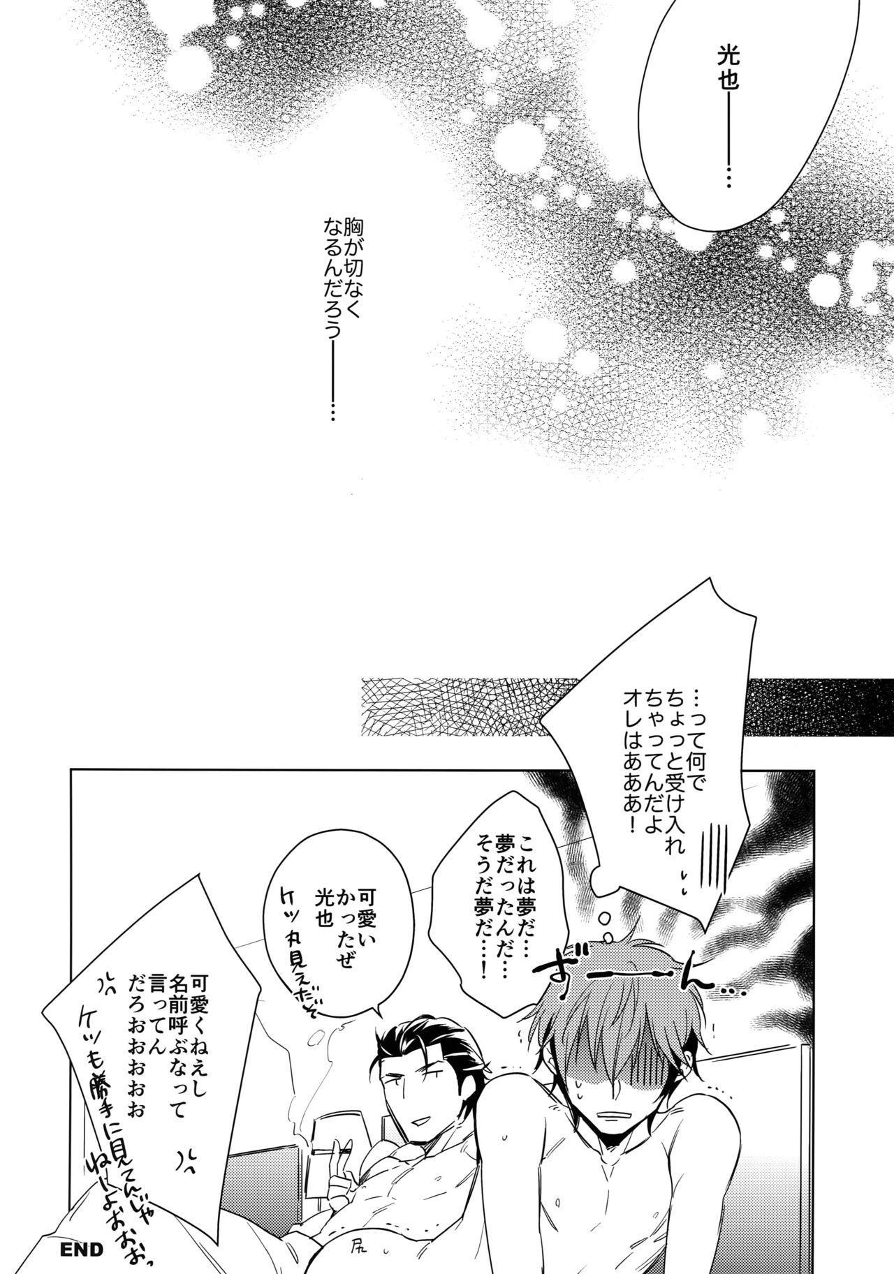 (C92) [URO (Akatsuki Amama)] Saitou-kun to 190-cm no Otoko. 18