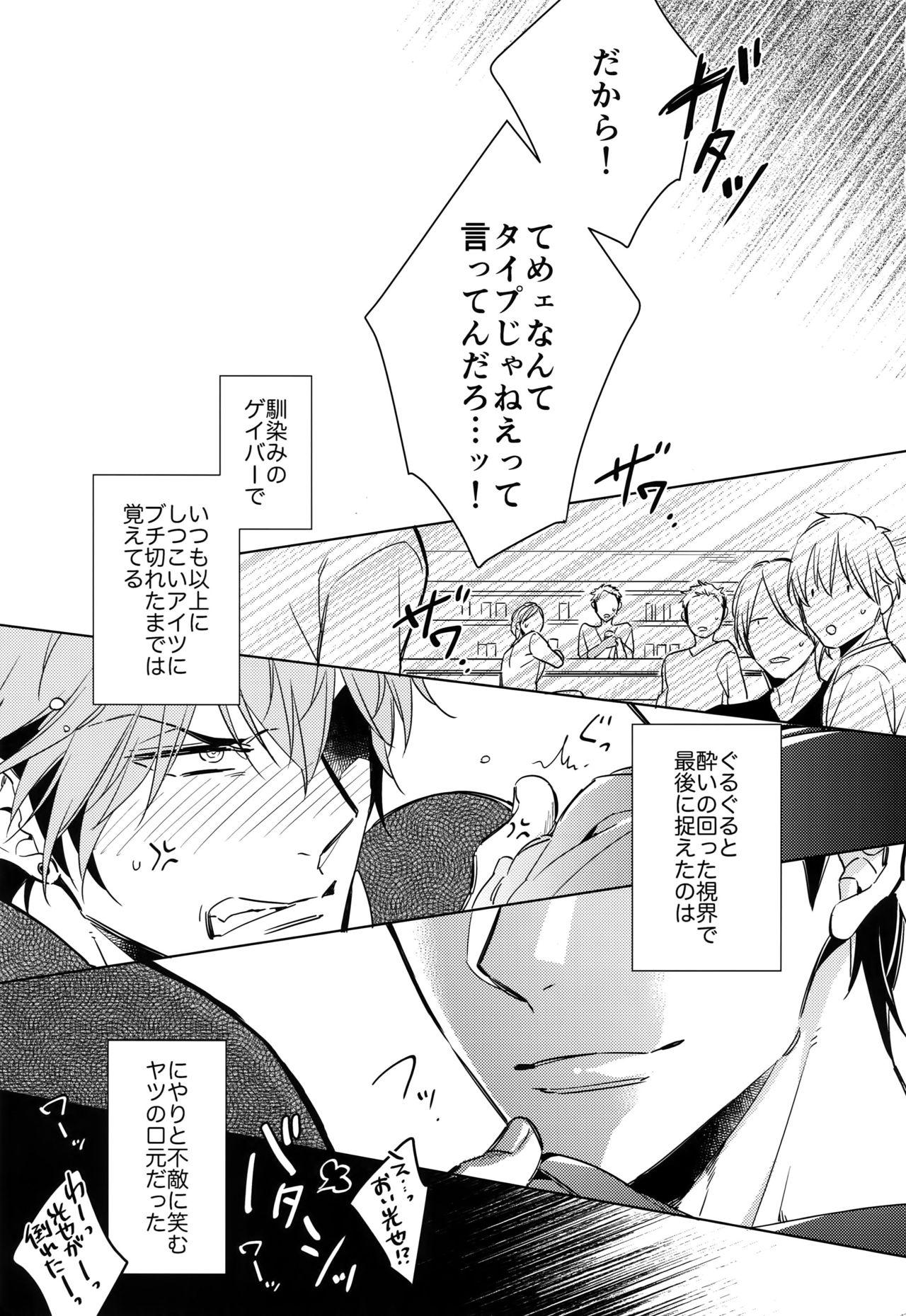 (C92) [URO (Akatsuki Amama)] Saitou-kun to 190-cm no Otoko. 1