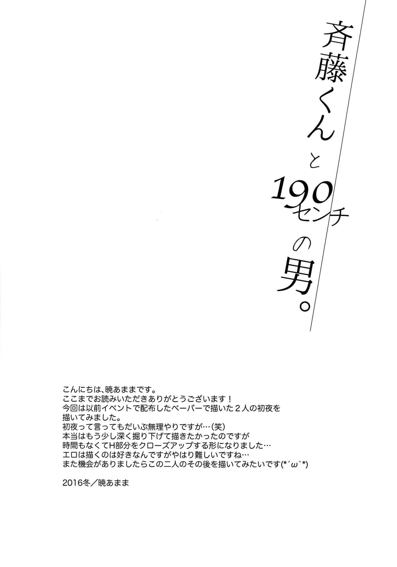 (C92) [URO (Akatsuki Amama)] Saitou-kun to 190-cm no Otoko. 19