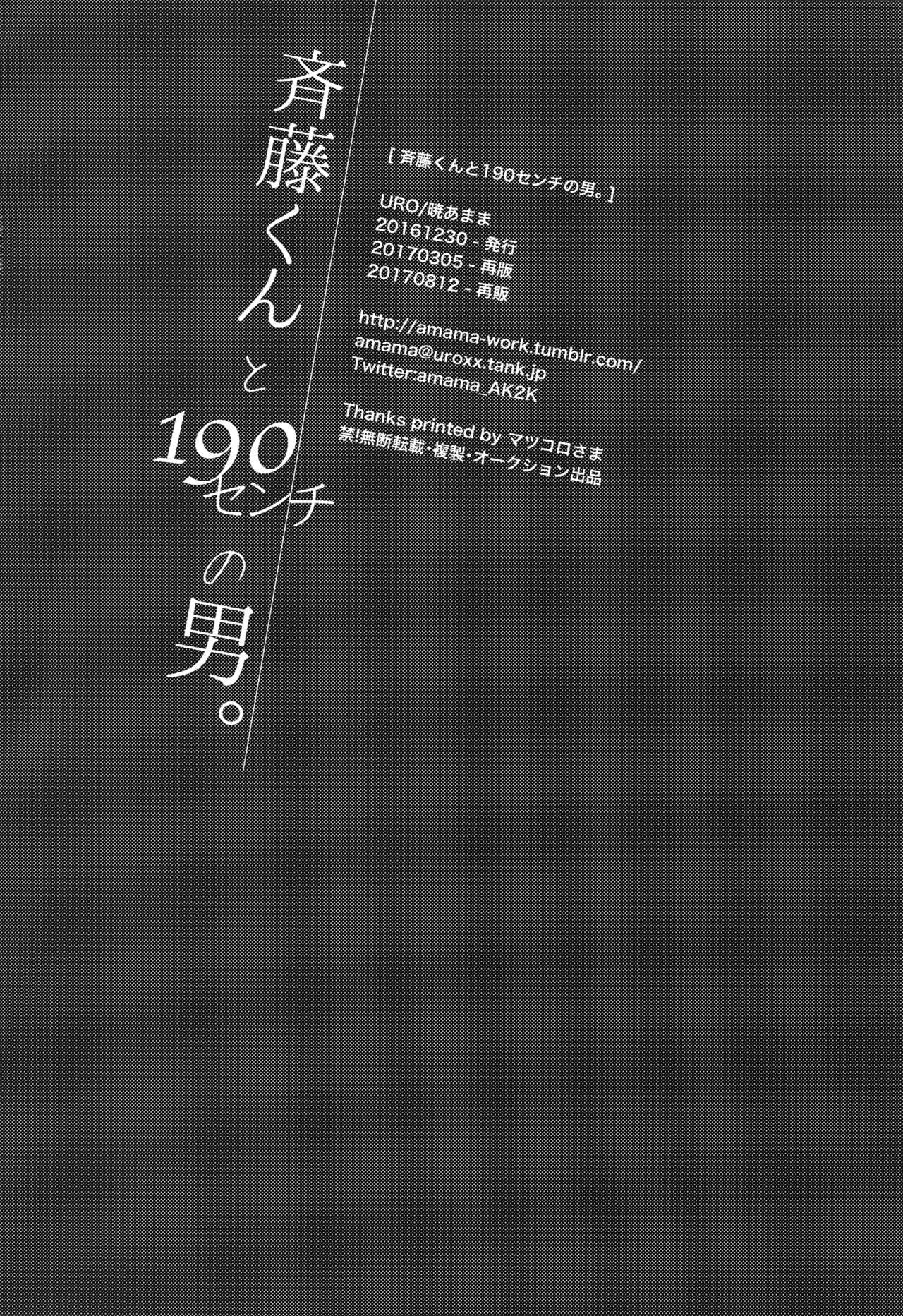 (C92) [URO (Akatsuki Amama)] Saitou-kun to 190-cm no Otoko. 20