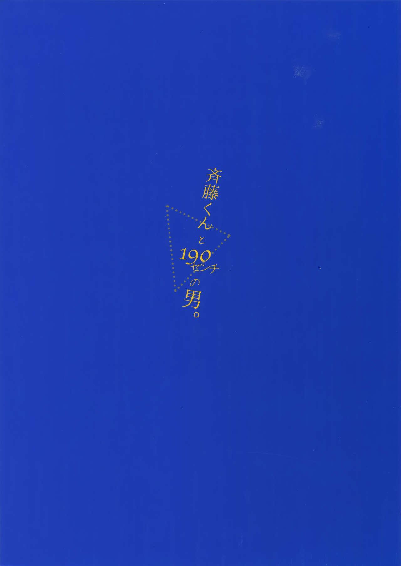 (C92) [URO (Akatsuki Amama)] Saitou-kun to 190-cm no Otoko. 21