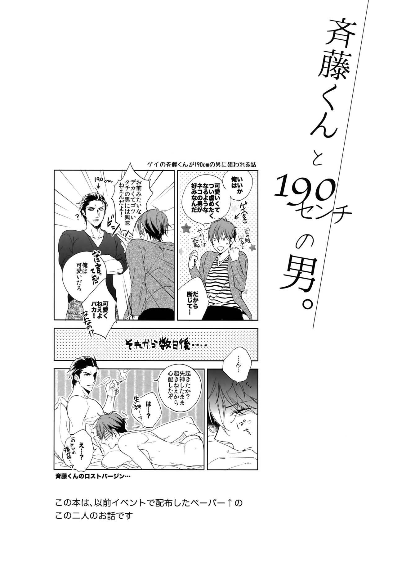 (C92) [URO (Akatsuki Amama)] Saitou-kun to 190-cm no Otoko. 2