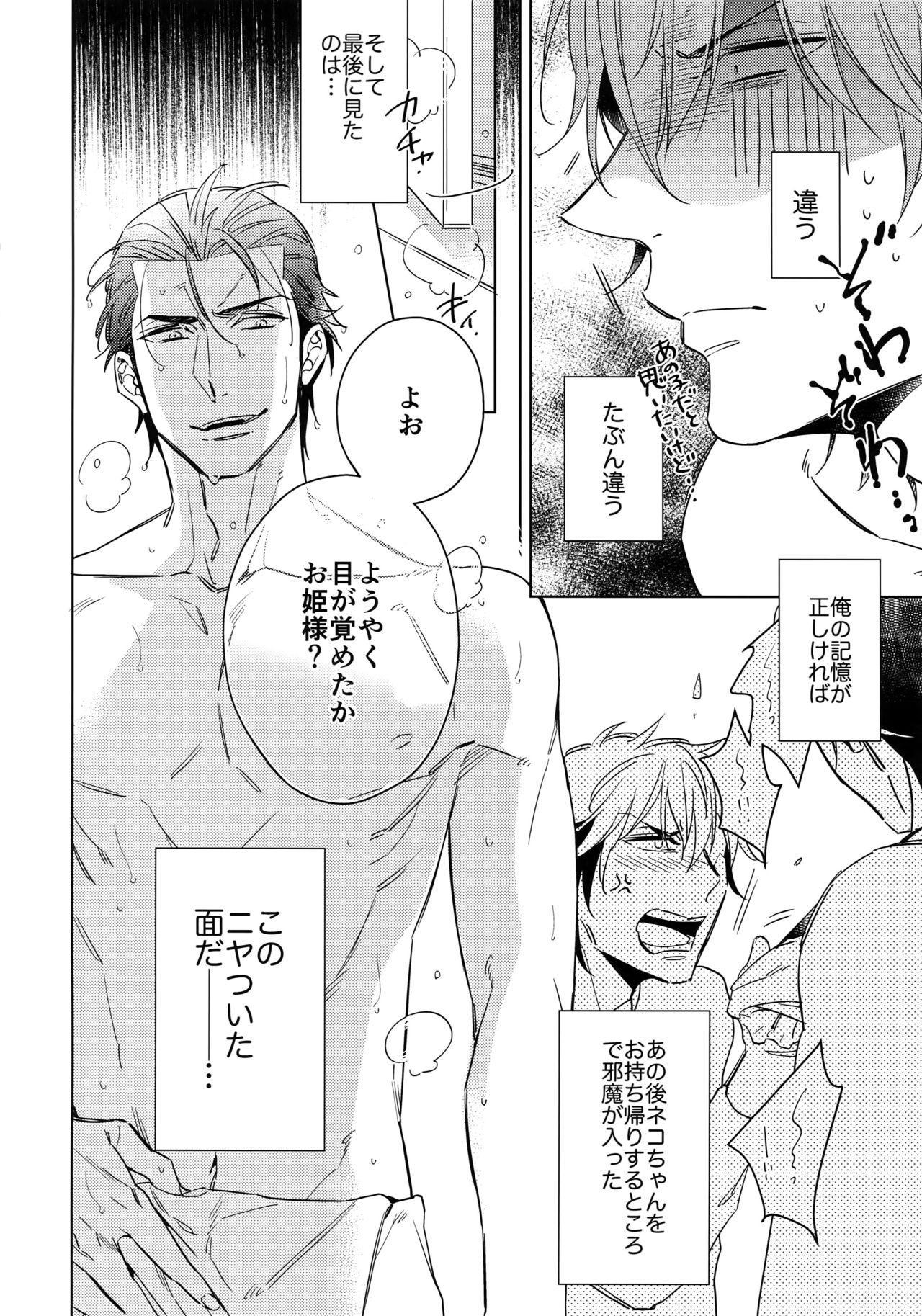(C92) [URO (Akatsuki Amama)] Saitou-kun to 190-cm no Otoko. 6