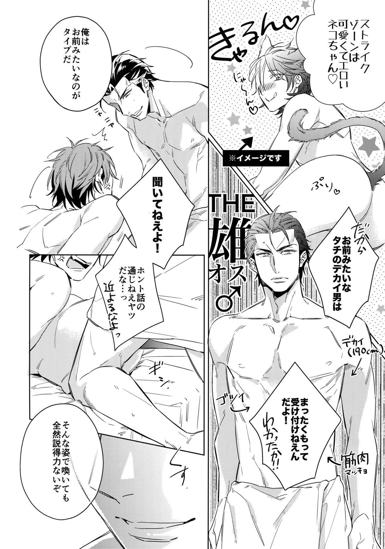 (C92) [URO (Akatsuki Amama)] Saitou-kun to 190-cm no Otoko. 8