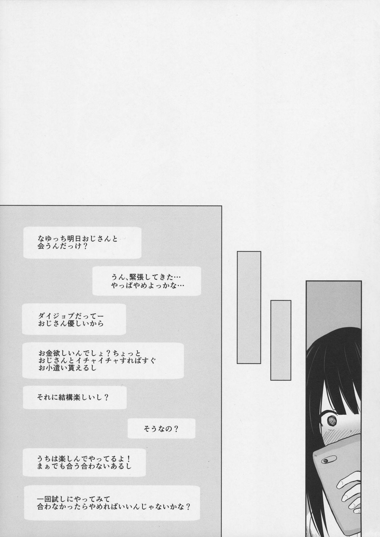 Natsuyasumi na Hiyake Shougakusei ni Kakin shite Inkou 2