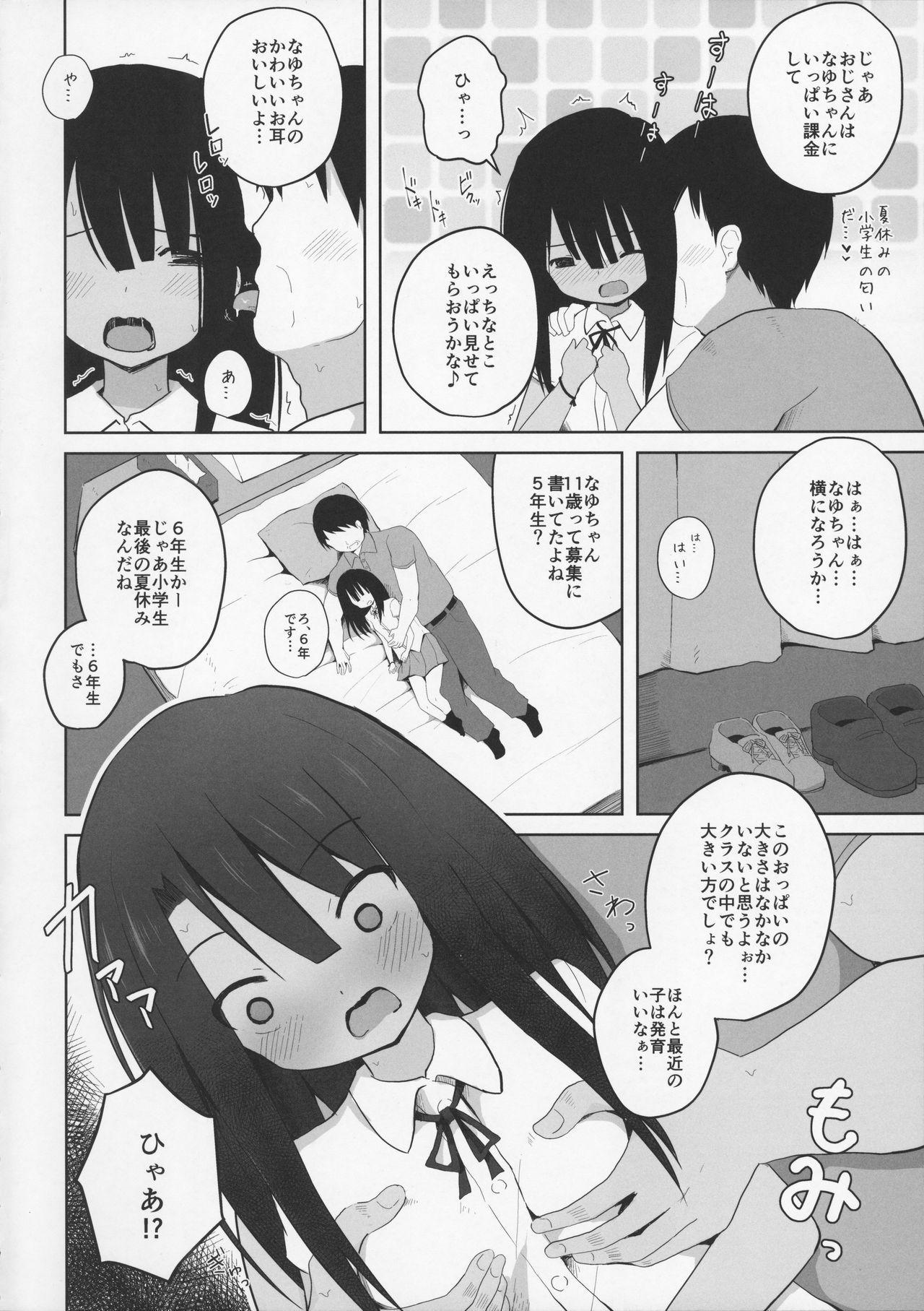Natsuyasumi na Hiyake Shougakusei ni Kakin shite Inkou 5