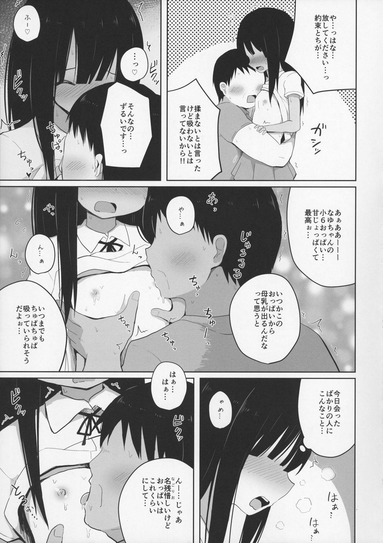 Natsuyasumi na Hiyake Shougakusei ni Kakin shite Inkou 8