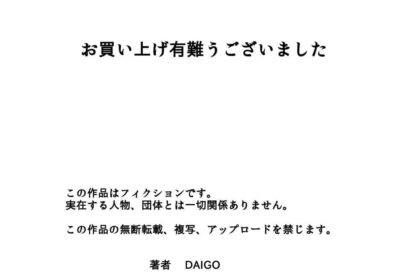 [DT Koubou (DAIGO)] Akogare no Tsunade-sama o Zettai Haramasetai! | I want to impregnate Tsunade-sama! (NARUTO) [English] [Naxusnl] 23