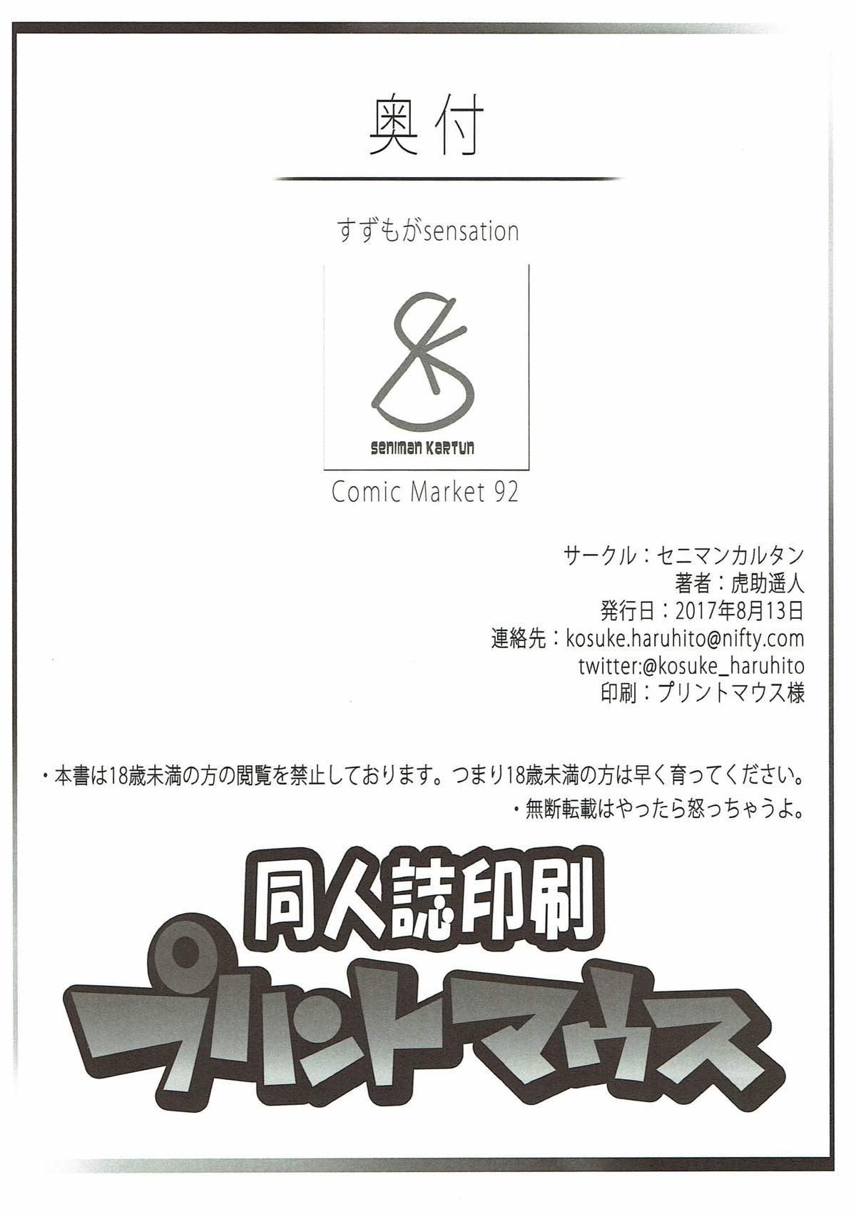 SuzuMoga Sensation 25
