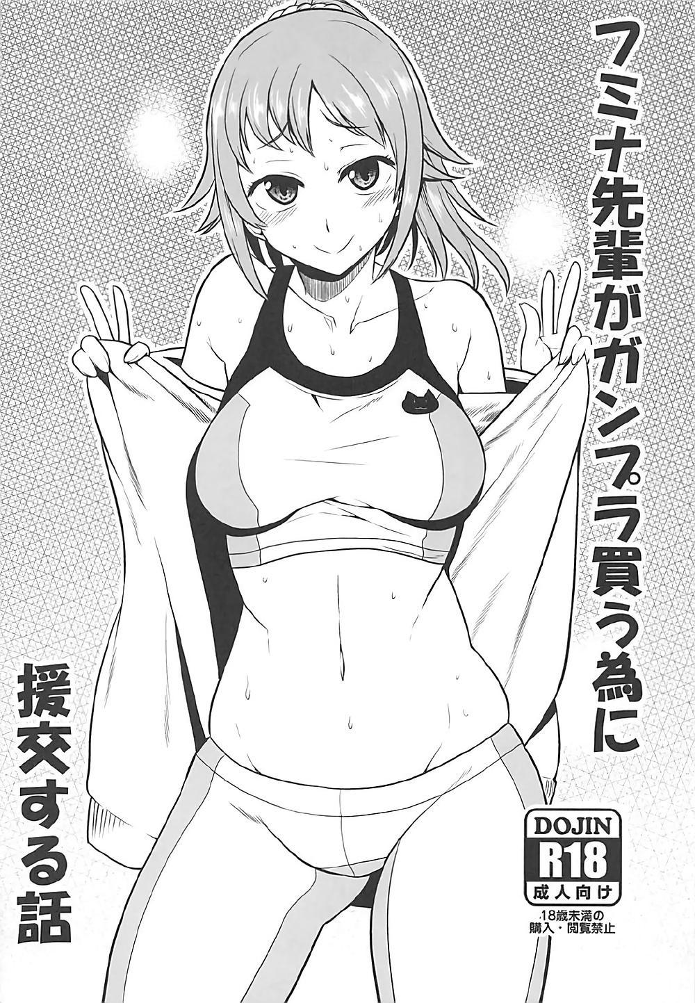 Rorinoutage Sairokushuu 20